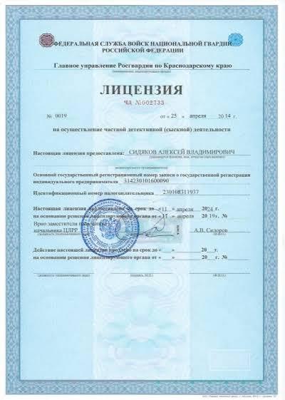 Продлен срок действия лицензии на осуществление частной детективной деятельности.